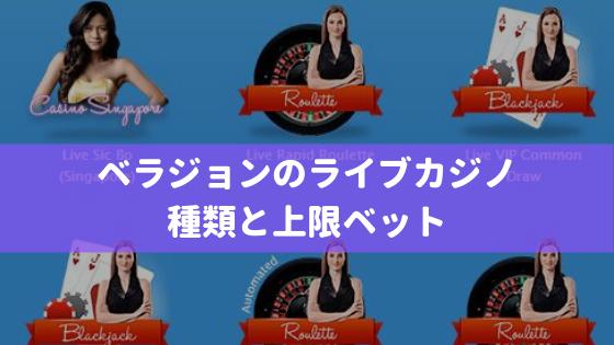 ベラジョンのライブカジノ