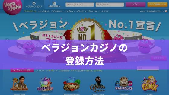 ベラジョンカジノの 登録方法